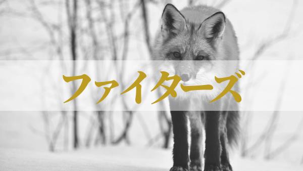 日本ハムファイターズ