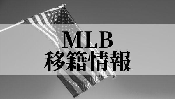 MLB 移籍情報